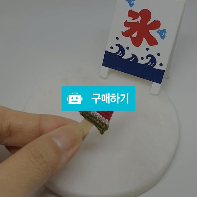 수박바브로치 / 햇살좋은작업실님의 스토어 / 디비디비 / 구매하기 / 특가할인