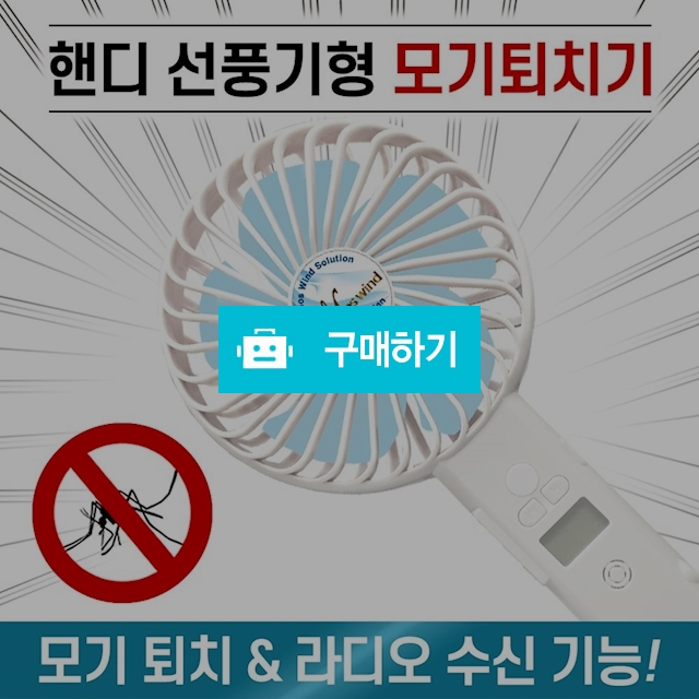 휴대용모기퇴치기 핸디선풍기 라디오형 해충 모스풍 / 정품할인샵 동림 / 디비디비 / 구매하기 / 특가할인