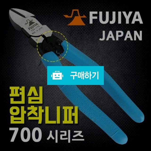 후지야 강력니퍼 700-175 (압착기능) /700-200 선택 / 신나게님의 스토어 / 디비디비 / 구매하기 / 특가할인