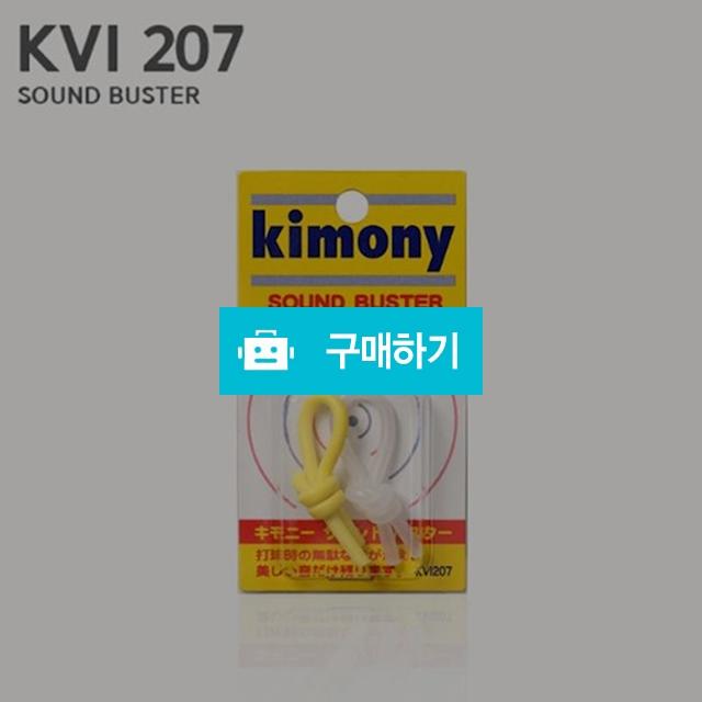 키모니 KVI207 사운드 버스터 경쾌한 타구 소리  / 미르글로벌님의 스토어 / 디비디비 / 구매하기 / 특가할인