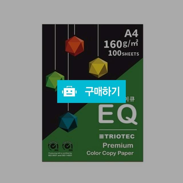 Eq 160g A4 1권 100매/복사용지 / 디포원 / 디비디비 / 구매하기 / 특가할인