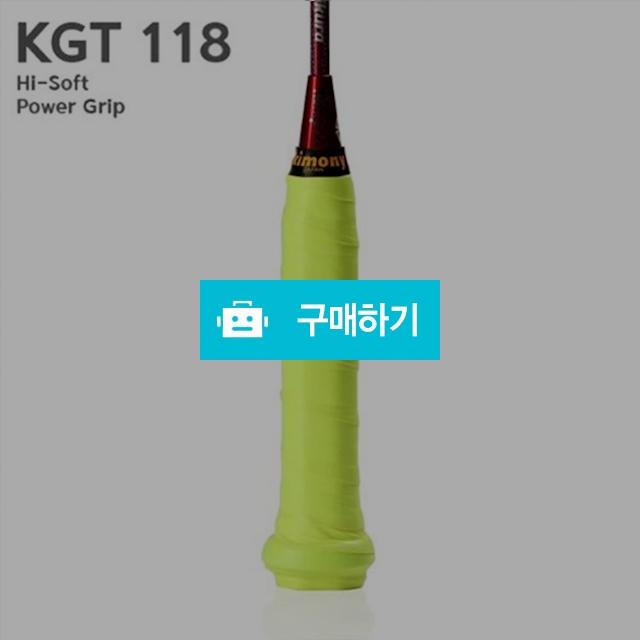 키모니 KGT118 하이소포트 파워그립   / 미르글로벌님의 스토어 / 디비디비 / 구매하기 / 특가할인