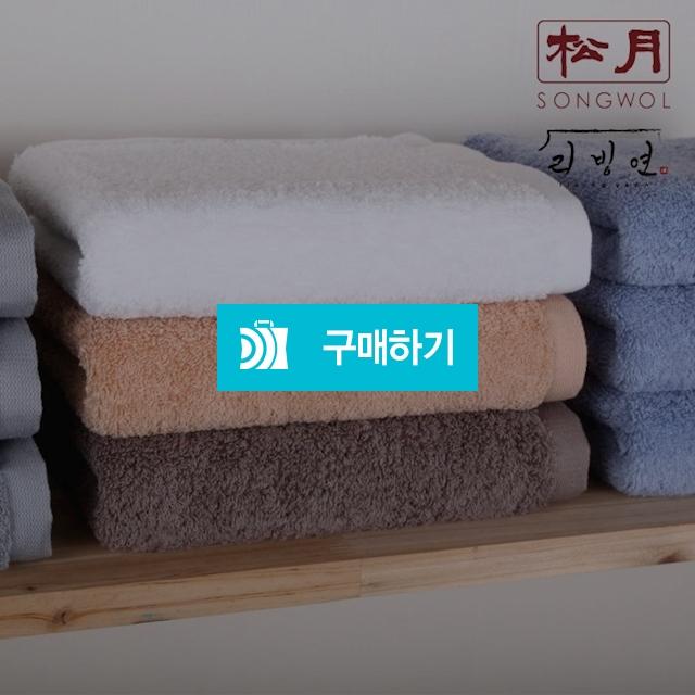 [송월타월]달보드레 170g 40수 / 리빙연 / 디비디비 / 구매하기 / 특가할인