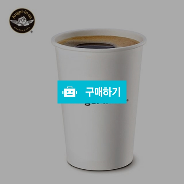 [즉시발송] 엔제리너스 커피 아메리카노 (R) 기프티콘 기프티쇼 / 올콘 / 디비디비 / 구매하기 / 특가할인