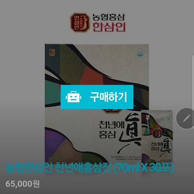 농협한삼인 천년애홍삼진 (70ml×30포) / 콩이마트님의 스토어 / 디비디비 / 구매하기 / 특가할인