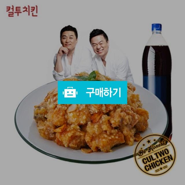 [즉시발송] 컬투치킨 순살마늘닭 + 콜라 1.25L 기프티콘 기프티쇼 / 올콘 / 디비디비 / 구매하기 / 특가할인