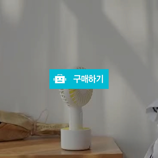 핸디 휴대용 선풍기 심플 (3단계 풍속조절) 전용충전 크래들 무료증정! / TORY / 디비디비 / 구매하기 / 특가할인
