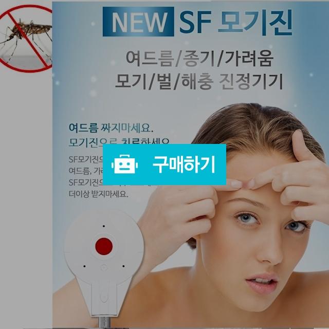 SF 모기진 5핀 모기퇴치기 해충제로 모기 해충에 물렸을때 가려움제거 OK 상처방지 모기물렸을때 상처방지기 / 웹피북님의 스토어 / 디비디비 / 구매하기 / 특가할인