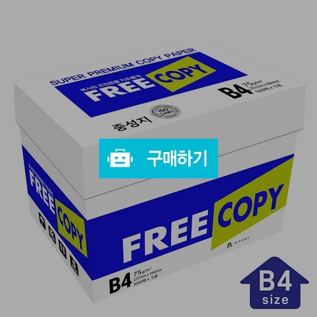 프리카피 75g B4 1박스 2500매/복사용지 / 디포원 / 디비디비 / 구매하기 / 특가할인
