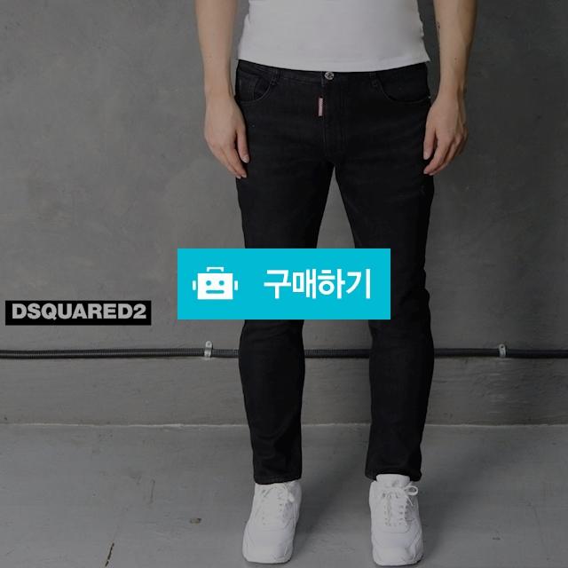 [Dsquared2] 디스퀘어드2 융기모 블랙진 / 럭소님의 스토어 / 디비디비 / 구매하기 / 특가할인