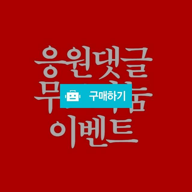 응원댓글 추첨 이벤트 / 삼촌네농수산 / 디비디비 / 구매하기 / 특가할인
