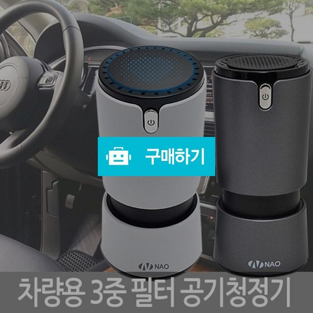 나오테크 가정용/차량겸용 3중필터 멀티공기청정기 NAO-D5000A / cjo스토어 / 디비디비 / 구매하기 / 특가할인