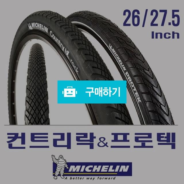 미쉐린 MTB 도로용 자전거타이어 컨트리락 country rock 26 27.5인치 / 700바이크 / 디비디비 / 구매하기 / 특가할인