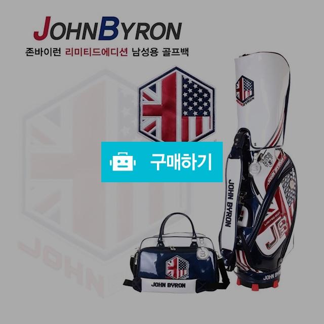 존바이런 JBCB-9118 캐디백 보스턴백 세트 / 골프펀샵님의 스토어 / 디비디비 / 구매하기 / 특가할인