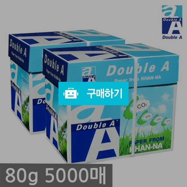 더블에이 80g A4 2박스 5000매 / 디포원 / 디비디비 / 구매하기 / 특가할인