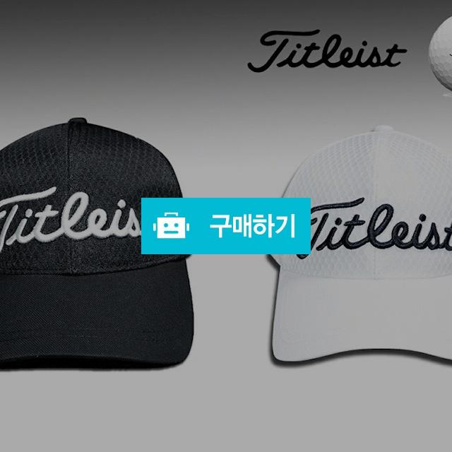 타이틀리스트 삼색띠 매쉬모자 (3) / 스타일뿜뿜님의 스토어 / 디비디비 / 구매하기 / 특가할인