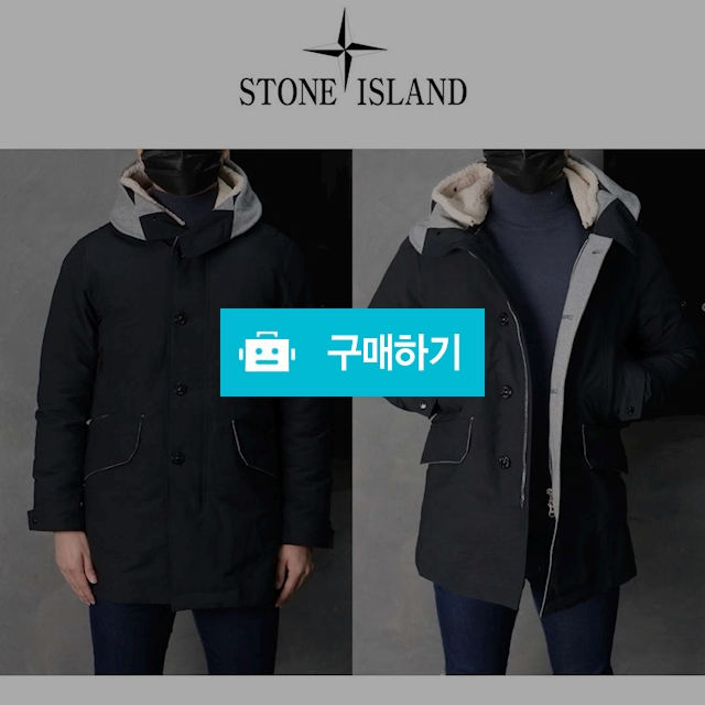 [Stone lsland]스톤아일랜드 David-tc 이중후드 이서진 패딩코트  / 럭소님의 스토어 / 디비디비 / 구매하기 / 특가할인