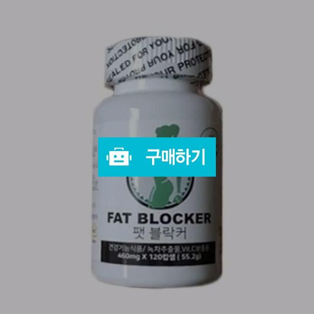 팻블락커 다이어트 120캡슐 사은품증정 / 다판다코리아(최저가쇼핑) / 디비디비 / 구매하기 / 특가할인