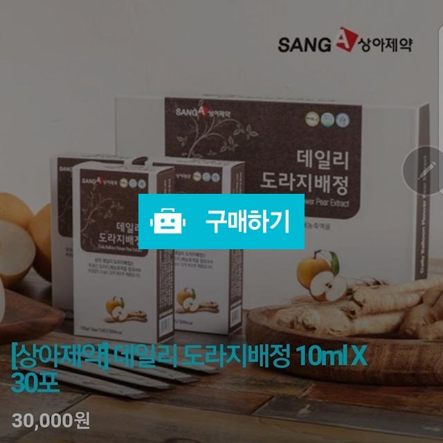 [상아제약] 데일리 도라지배정 10ml×30포 / 콩이마트님의 스토어 / 디비디비 / 구매하기 / 특가할인