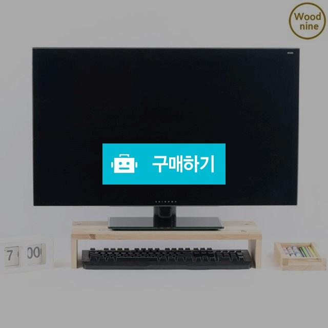 우드나인 삼나무 모니터받침대 1단 / 이지스토어 / 디비디비 / 구매하기 / 특가할인