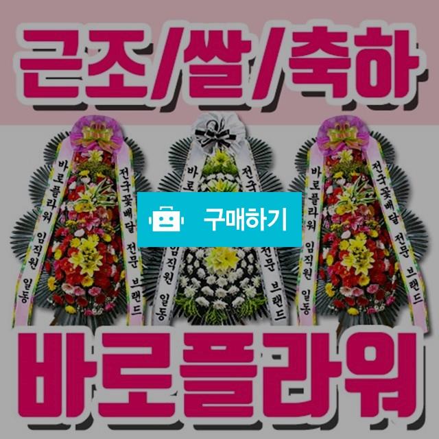 근조 축하 개업 결혼식 장례식 전국꽃배달 / 바로플라워 / 디비디비 / 구매하기 / 특가할인