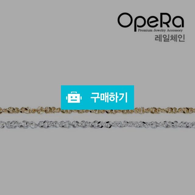 OpeRa 레일체인 / 네일나라님의 스토어 / 디비디비 / 구매하기 / 특가할인