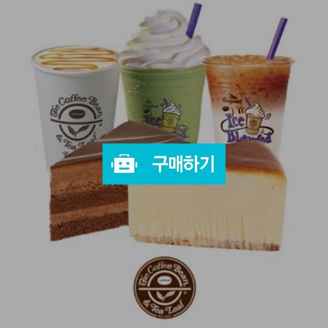 [즉시발송] 커피빈 풍성한 패밀리 세트 기프티콘 기프티쇼 / 올콘 / 디비디비 / 구매하기 / 특가할인