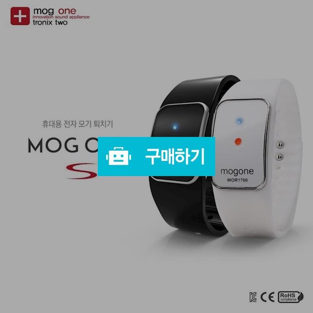 휴대용 전자 모기 퇴치기 MOG-ONE / 베니스의상인님의 스토어 / 디비디비 / 구매하기 / 특가할인