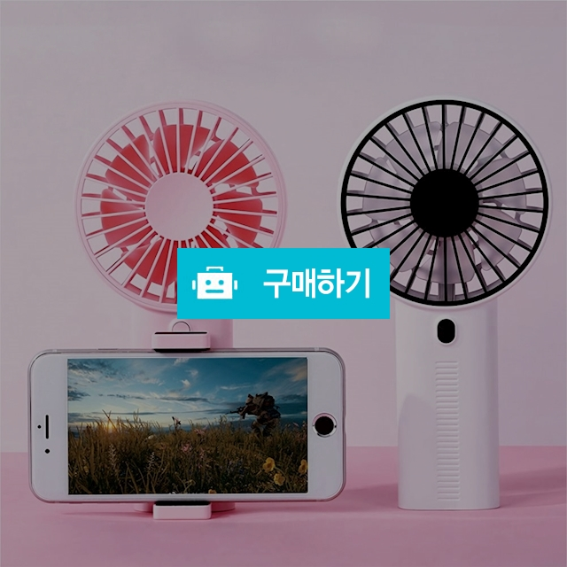스마트폰 거치대 휴대용 선풍기 / 디아망 / 디비디비 / 구매하기 / 특가할인