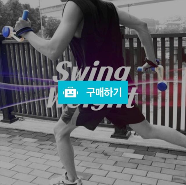 swing weight 스윙웨이트 / 바나나빌딩 스토어 / 디비디비 / 구매하기 / 특가할인