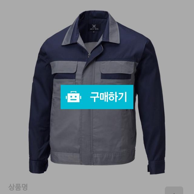 작업복 면잠바 / 은주상회님의 스토어 / 디비디비 / 구매하기 / 특가할인