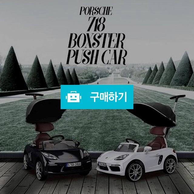 파파야나인 포르쉐 718 박스터 푸쉬카 + 캐노피 / 보부상tv / 디비디비 / 구매하기 / 특가할인