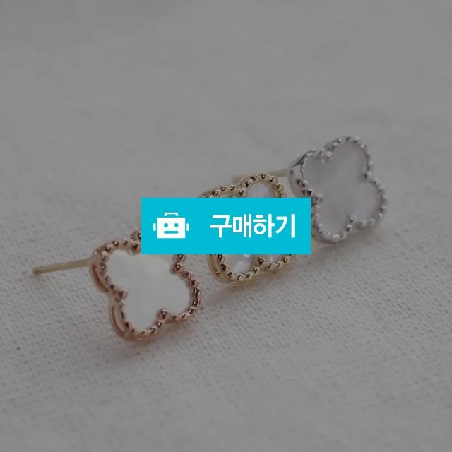 자개 클로버 핀 14K 귀걸이 / 비더블유아이님의 스토어 / 디비디비 / 구매하기 / 특가할인