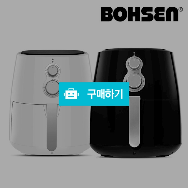 BOHSEN 보센 3.5L 에어프라이어 MSYD-AF01W/B / cjo스토어 / 디비디비 / 구매하기 / 특가할인