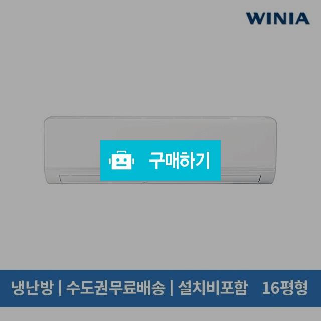 대유 위니아 ERW16BSF 벽걸이 냉난방 인버터 에어컨 16평형 (전국무료배송/기본설치비포함) / 에어컬렉션 / 디비디비 / 구매하기 / 특가할인