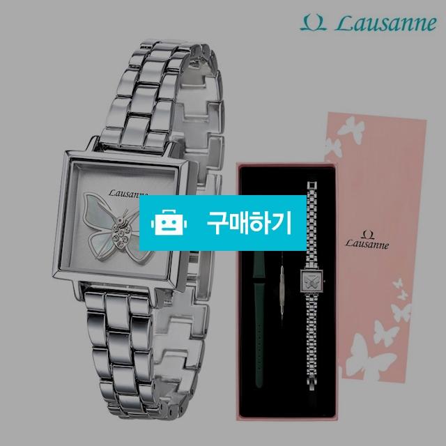 [Lausanne] 로잔 여성용 메탈시계 LN192251-WT1-LG 실버 메탈밴드시계 시계+추가밴드+공구  / 잡화매니아님의 스토어 / 디비디비 / 구매하기 / 특가할인