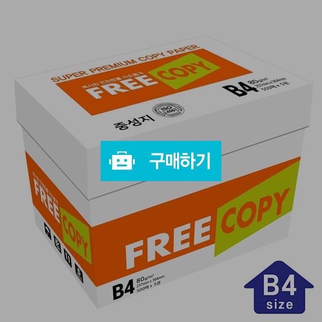프리카피 80g B4 1박스 2500매/복사용지 / 디포원 / 디비디비 / 구매하기 / 특가할인