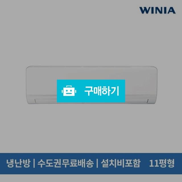 대유 위니아 ERW11BSF 벽걸이 냉난방 인버터 에어컨 11평형 (전국무료배송/기본설치비포함) / 에어컬렉션 / 디비디비 / 구매하기 / 특가할인