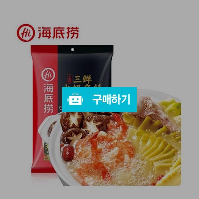하이디라오 삼선칭탕 훠궈소스 중국식품 / 미르글로벌님의 스토어 / 디비디비 / 구매하기 / 특가할인