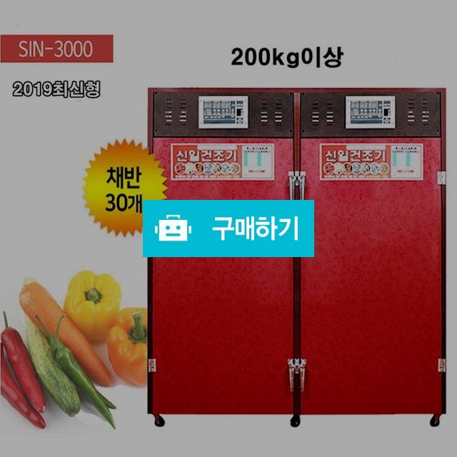 SIN-3000 농업용고추건조기 / 인정상사님의 스토어 / 디비디비 / 구매하기 / 특가할인