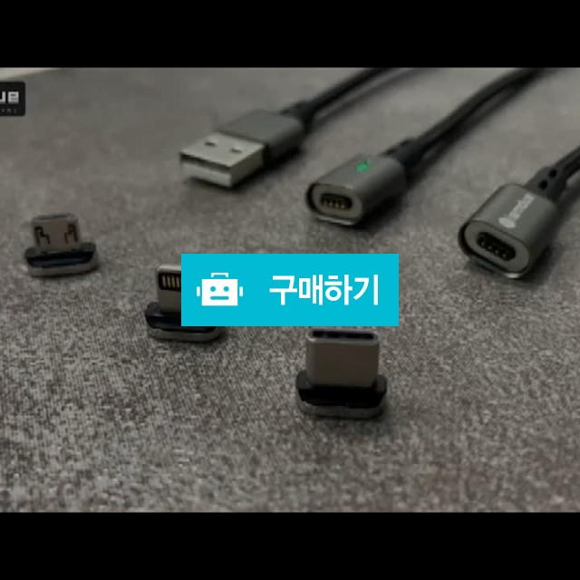 아이엠듀 마그네틱 자석 고속충전 케이블 5핀 M3 / 아이엠듀 / 디비디비 / 구매하기 / 특가할인