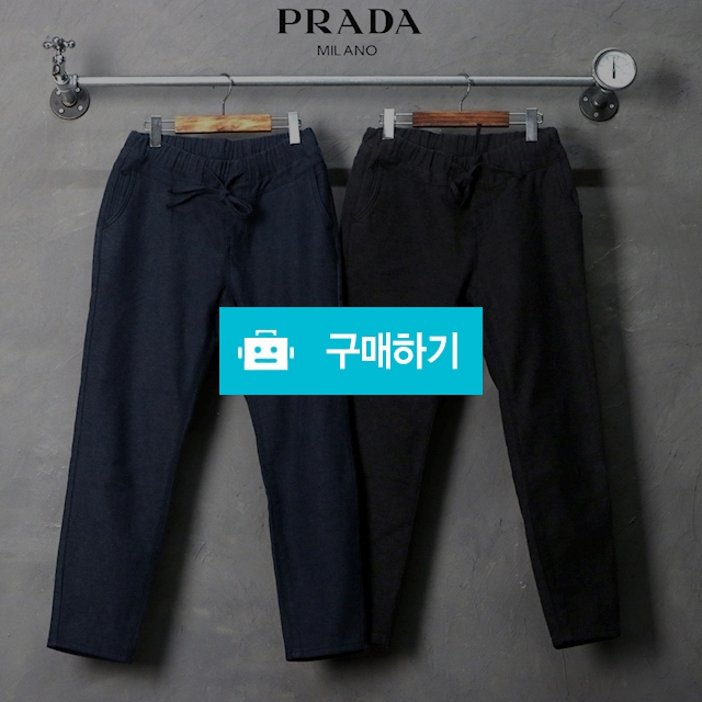 [PRADA] 베이직 융 기모 팬츠 / 럭소님의 스토어 / 디비디비 / 구매하기 / 특가할인