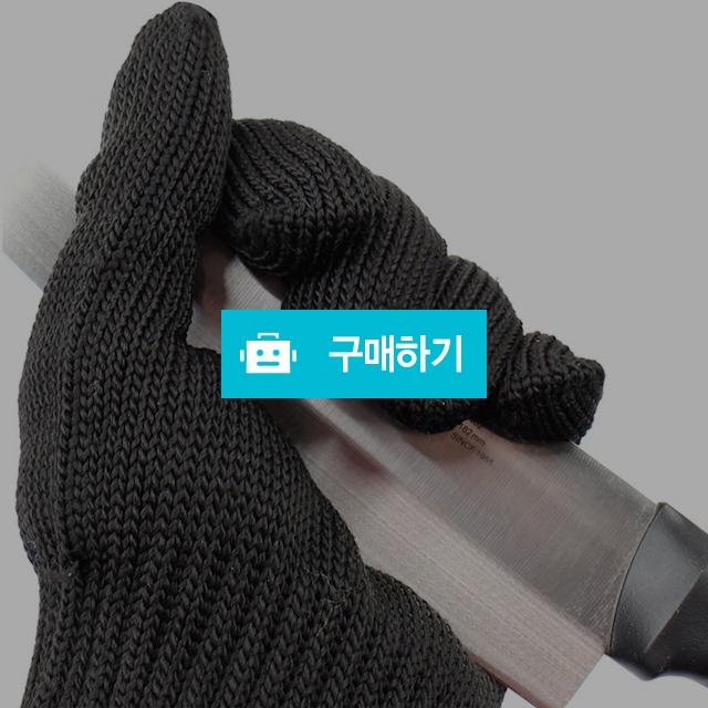 손 베임 방지 안전 장갑 / 와이앤제이님의 스토어 / 디비디비 / 구매하기 / 특가할인