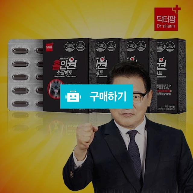 홀인원 쏘팔메토 8개월분 전립선 남성건강기능식품 / 나눔홈쇼핑님의 스토어 / 디비디비 / 구매하기 / 특가할인