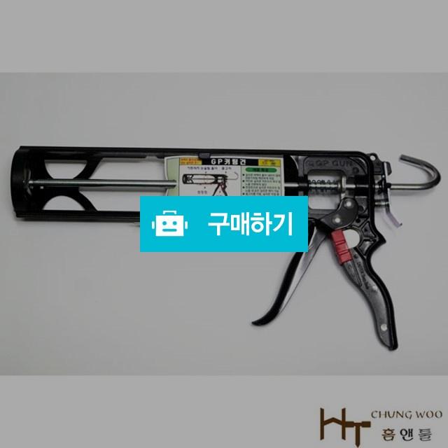 GP 실리콘 커터건 / 홍웅의님의 스토어 / 디비디비 / 구매하기 / 특가할인