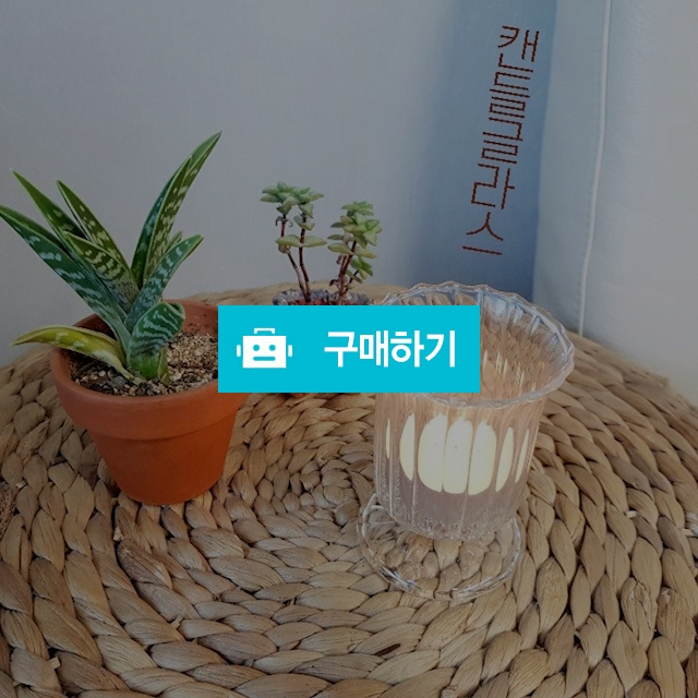 캔들글라스 / 유의미한 잡화점 / 디비디비 / 구매하기 / 특가할인