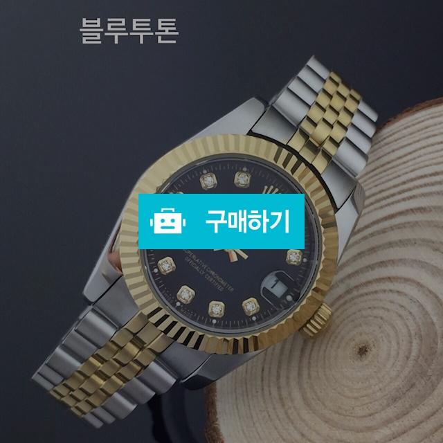 로렉스 블루투톤 금장콤비 여성중자  -B2 / 럭소님의 스토어 / 디비디비 / 구매하기 / 특가할인