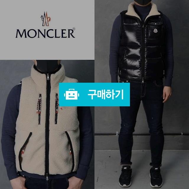 [Moncler] 18fw 리버서블 오리털 양면 패딩조끼   / 럭소님의 스토어 / 디비디비 / 구매하기 / 특가할인