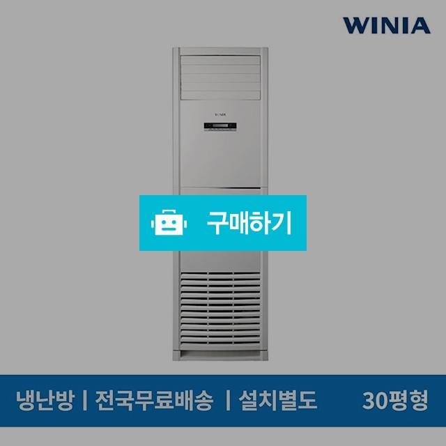 대유 위니아 PBV-36M3HA 스탠드 냉난방 인버터 에어컨 36평형 (전국무료배송/기본설치별도) / 에어컬렉션 / 디비디비 / 구매하기 / 특가할인