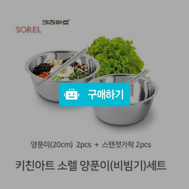 키친아트 소렐 비빔기세트(양푼이2p+젓가락2p) / 헐161Soso님의 스토어 / 디비디비 / 구매하기 / 특가할인